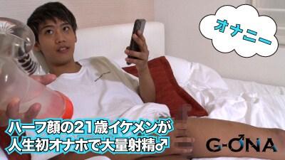 Men's Rush.TV – GONA-038 – 初登場!ハーフ顔のイケメンが人生初オナホ体験に大興奮♂