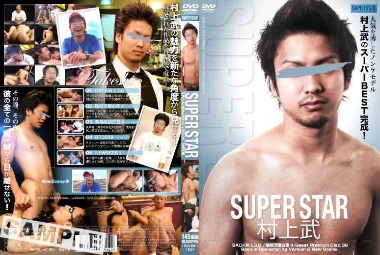 KOC – SUPERSTAR -村上武- SUPER STAR