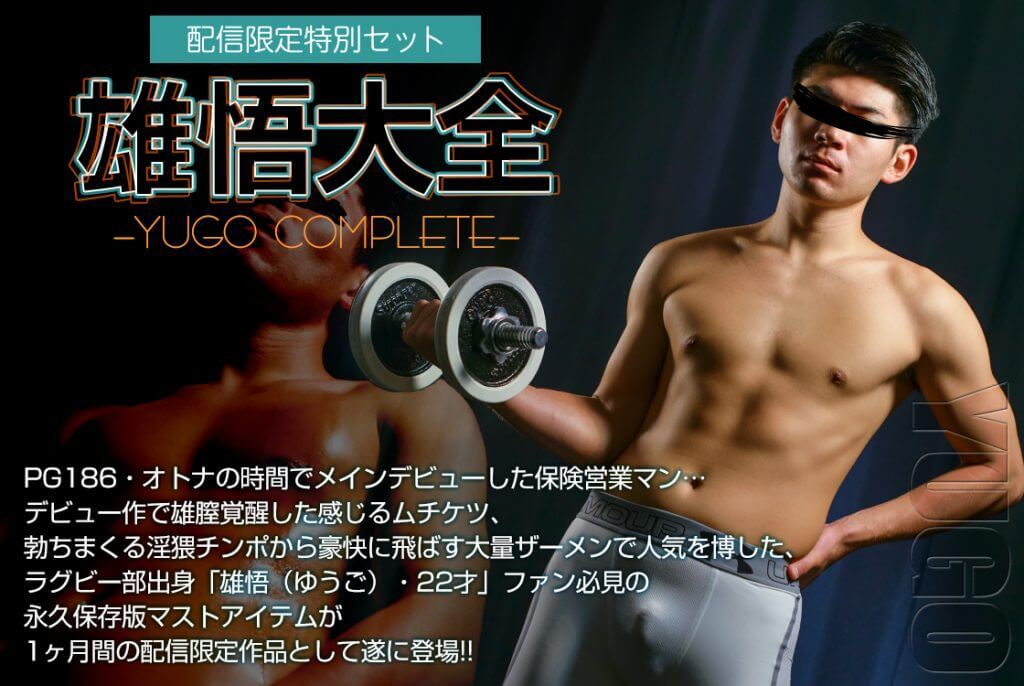 COAT – ORSE00019【配信限定特別セット】雄悟大全 -YUGO COMPLETE-